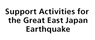 Support Activities for the Great East Japan Earthquake