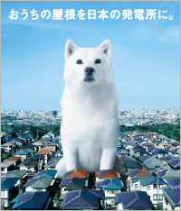 おうちの屋根を日本の発電に。